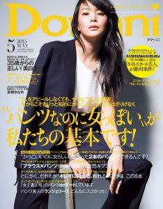 『Domani』2015年5月号表紙