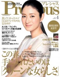 Precious2015年4月号表紙