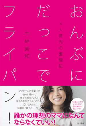 nakabayashimiwa_book
