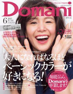 『Domani』2015年6月号表紙