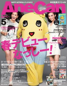 AneCan2015年5月号表紙