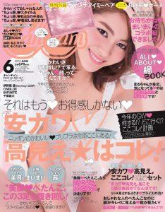 CanCam2015年6月号表紙