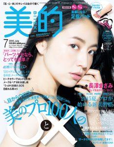 『美的』2015年7月号表紙