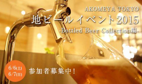 ビール002