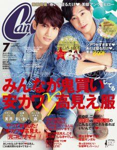 『CanCam』2015年7月号表紙