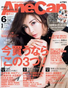 AneCan2015年6月号表紙