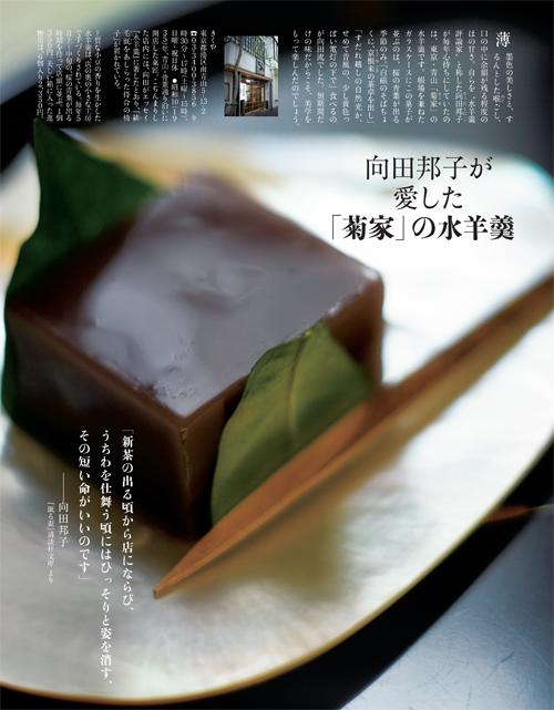 waraku201506_097