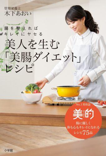 美腸ダイエットレシピ表紙(最終) (1)