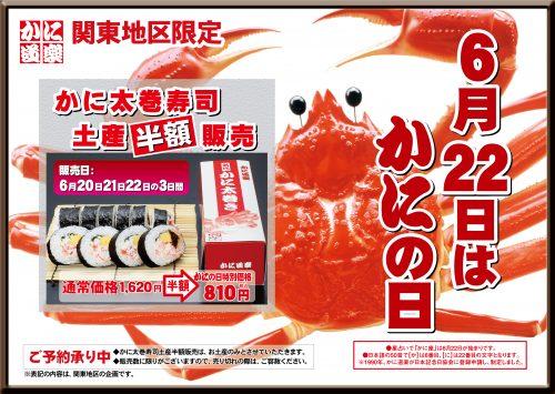 150422関東_かにの日_かに太巻販売B3ポスター_