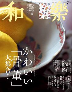 『和樂』2015年7月号表紙