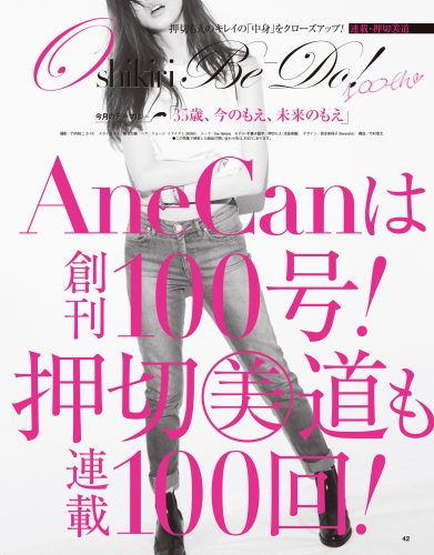anecan7_1
