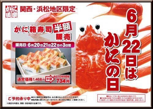 150421関西_かにの日_かに寿司販売B3ポスター_