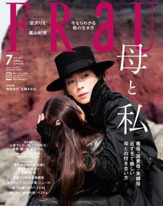 『FRaU』2015年7月号(講談社)