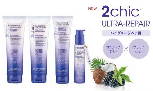 ■2chic Ultra-Repair ダメージ ヘアマスク