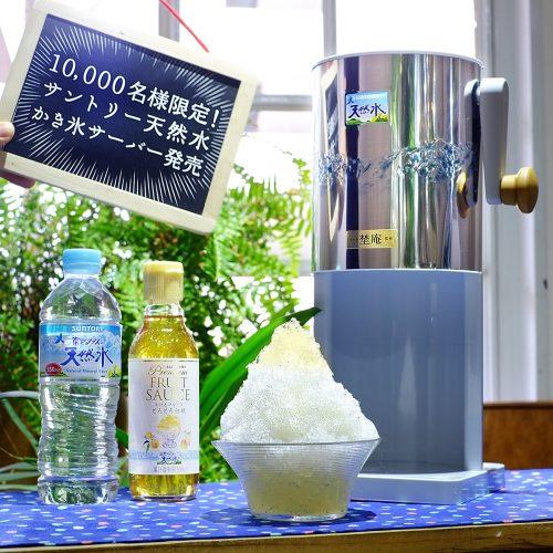 天然水かき氷サーバー数量限定発売
