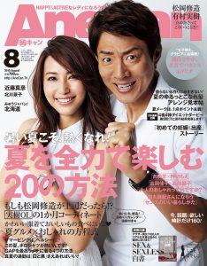 『AneCan』2015年8月号表紙