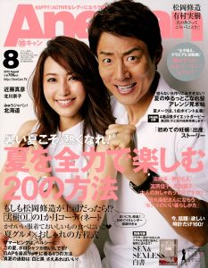 AneCan8_cover