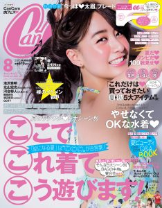 CanCam_08_cover