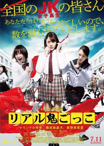 oni_poster_syoko