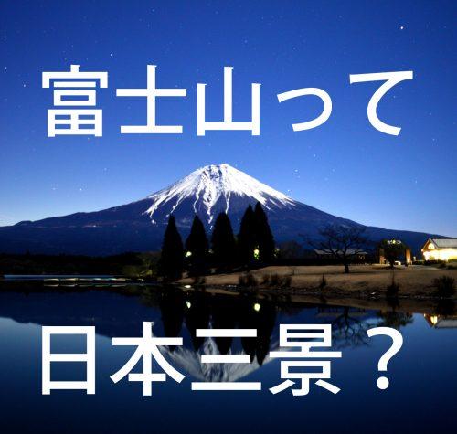 富士山YESorNO
