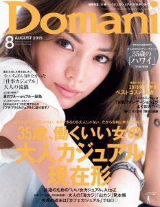 Domani2015年8月号表紙
