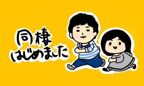 dousei_hajimemashita