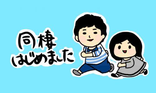 dousei_hajimemashita_2