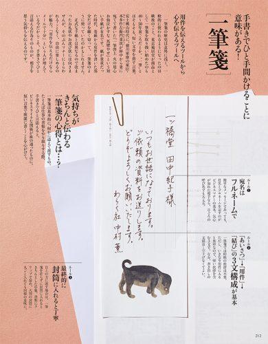 waraku_1508_212