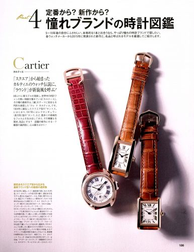 watch1_caltier