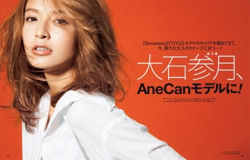 AneCan2015年9月号P32-33