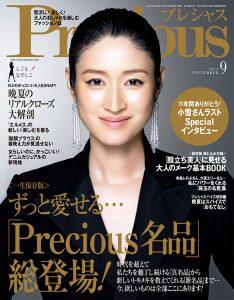 『Precious』2015年9月号表紙