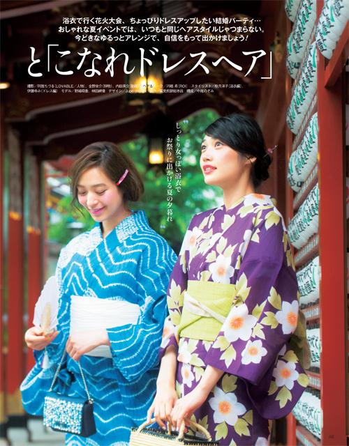 biteki201509_046