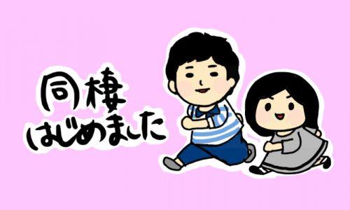 dousei_hajimemashita_3