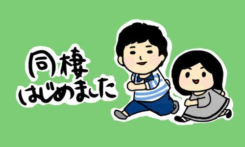 dousei_hajimemashita_4