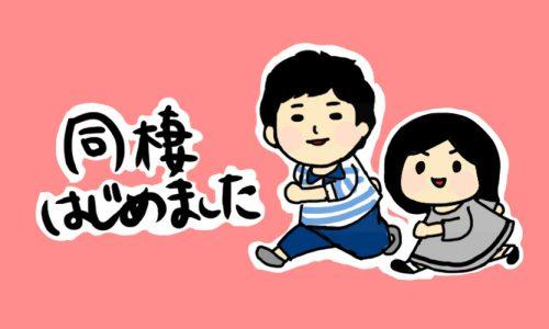dousei_hajimemashita_5