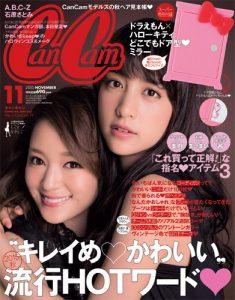 CanCam2015年11月号表紙