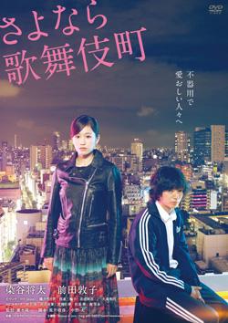 さよなら歌舞伎町_DVDsell_H1_01