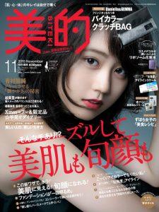 biteki11_2015-1
