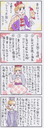 higashimura1