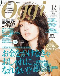 『Oggi』2015年12月号表紙