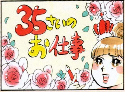 higashimura11eyecatch