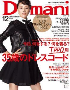 『Domani』2015年12月号表紙
