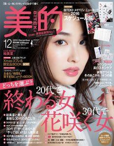 『美的』2015年12月号表紙