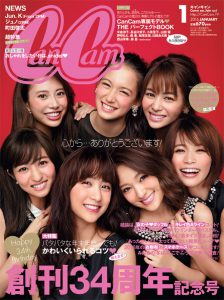 CanCam201601_1122cover