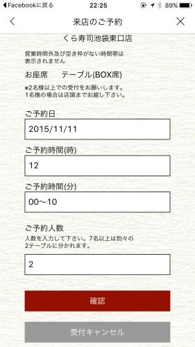 寿司 予約 くら くら寿司でGoToイート!予約の方法|子連れ旅行 ランキング