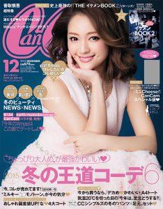 『CanCam』2015年12月号表紙