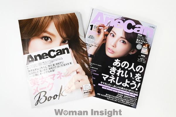 AneCan201601_1207