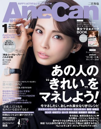 AneCan201601_1220cover