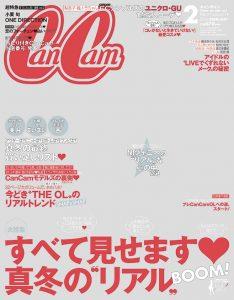 『CanCam』2016年2月号表紙