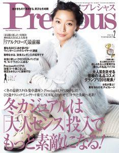 『Precious』2016年2月号表紙
